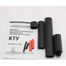 Комплект для заделки кабеля КТУ