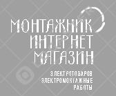 Интернет магазин электротоваров Монтажник в Чувашской Республике